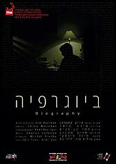 Watch Full Movie - Biography - Watch Trailer