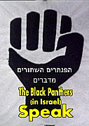 The Black Panthers (in Israel) Speak