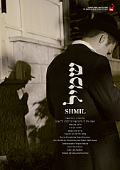 Watch Full Movie - Shmil - Watch Trailer