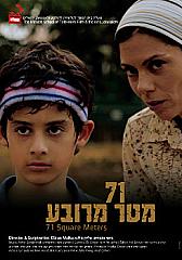 Watch Full Movie - 71 Square Meters