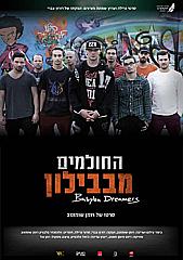 Watch Full Movie - Babylon Dreamers