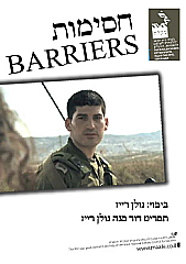 Watch Full Movie - Barriers
