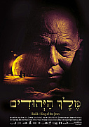Bialik - King of the Jews