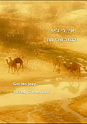 Watch Full Movie - Got No Jeep and My Camel Died - Watch Trailer