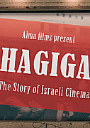 Hagiga - History of Israeli Cinema #1