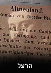 Watch Full Movie - Herzl
