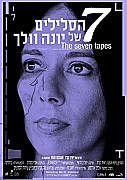 The Seven Tapes