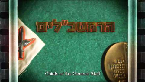Watch Full Movie - Chiefs of the General Staff - the story of the IDF commanders - Watch Trailer