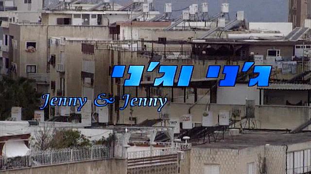 Watch Full Movie - Jenny & Jenny - Watch Trailer