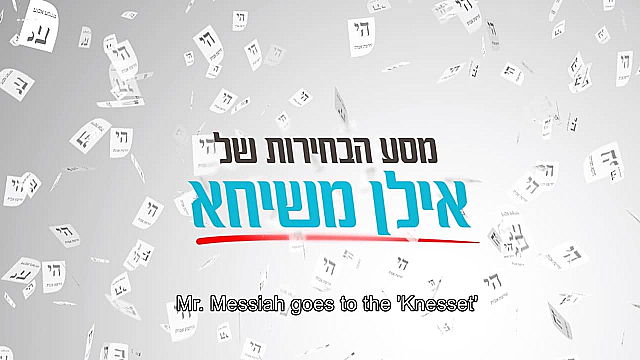 Watch Full Movie - Mr. Messiah Goes to the Knesset - Watch Trailer