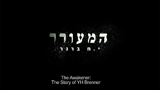 Watch Full Movie - Brenner - the Awakener - Watch Trailer