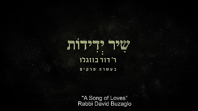 Watch Full Movie - A Song of Loves - Rabbi David Buzaglo - Watch Trailer