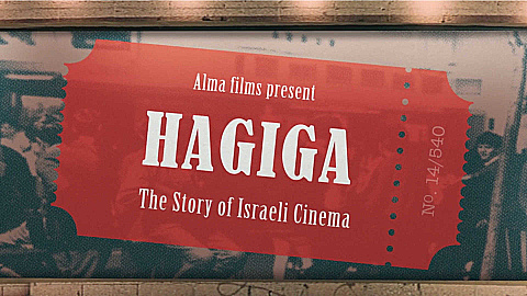 Watch Full Movie - Hagiga Part-1 - Watch Trailer