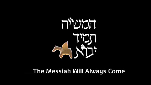Watch Full Movie - The Messiah Will Always Come - Watch Trailer